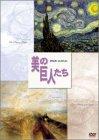 美の巨人たち ゴッホ「星月夜」/ターナー「雨 蒸気 スピード グレート・ウェスタン鉄道」 [DVD]