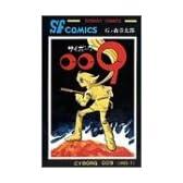 サイボーグ009 (第1巻) (Sunday comics―大長編SFコミックス)