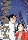メドゥーサ 2 (ビッグコミックス)