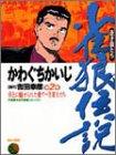 雀狼伝説 2―蒼き狼たち (近代麻雀コミックス)