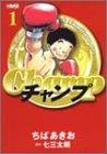 チャンプ 1 (ホーム社漫画文庫)