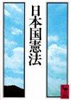 日本国憲法 (講談社学術文庫 (678))