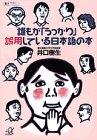誰もが「うっかり」誤用している日本語の本 (講談社プラスアルファ文庫)