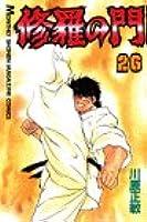 修羅の門(26) (講談社コミックス月刊マガジン)