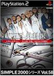 echange, troc Simple 2000 Series Vol. 58: The Surgeon[Import Japonais]