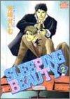 Sleeping beauty 2 (ピクシイコミックス アクアコミックスシリーズ)