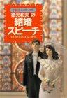 徳光和夫(監修)の結婚スピーチ―すぐ使える、心に残る (主婦の友ミニブックス)