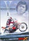 仮面ライダーX Vol.1 [DVD]