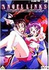 星方天使エンジェルリンクス 2巻 [DVD]