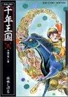悪魔くん復活千年王国 2 (ジャンプコミックスセレクション)