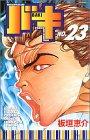 バキ―NEW GRAPPLER BAKI (No.23) (少年チャンピオン・コミックス)