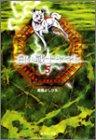 白い戦士ヤマト 5 (集英社文庫―コミック版)