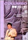 刑事コロンボ 完全版 Vol.10 [DVD]