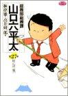 総務部総務課山口六平太 27 (ビッグコミックス)
