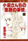 小泉さんちの家庭の事情 1 (マーガレットコミックス)