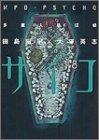 多重人格探偵サイコ 第8巻