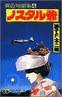 ノスタル爺 (ゴールデン・コミックス)