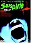 サスペリア [DVD]