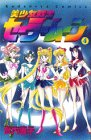 Bishojo senshi seramun 4 (Sailor Moon 4, Japanese Edition)