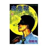 寄生獣(6) (アフタヌーンKC)