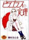 ピタゴラスの定理 (YOUNG YOUコミックス)