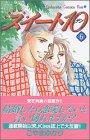 スイート10 (6) (講談社コミックスキス (347巻))