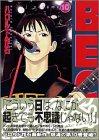 BECK 第10巻 2002年02月13日発売