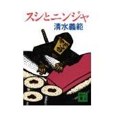スシとニンジャ (講談社文庫)