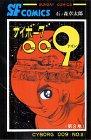 サイボーグ009 (第8巻) (Sunday comics―大長編SFコミックス)
