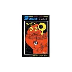 �T�C�{�[�O009 (��8��) (Sunday comics�\�咷��SF�R�~�b�N�X)