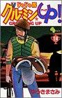 じゃじゃ馬グルーミンUP 第14巻 1998-04発売