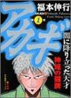 アカギ—闇に降り立った天才 (第1巻) (近代麻雀コミックス)
