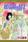 妖精国(アルフヘイム)の騎士―ローゼリィ物語 (34) (PRINCESS COMICS)