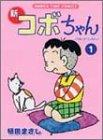 新コボちゃん (1) (MANGA TIME COMICS)