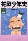 花田少年史 (5) (アッパーズKC (230))