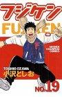 フジケン 19 (少年チャンピオン・コミックス)