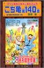 こちら葛飾区亀有公園前派出所 第140巻 2004年06月04日発売