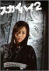 釈由美子 DVD 「スカイハイ 2 DVD-BOX」