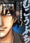 むこうぶち 1 (近代麻雀コミックス)