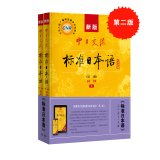 img - for Standard Japanese of China-Japan Exchanges for Beginners (2nd Edition, 2 Volumes) (Japanese and Chinese Edition) book / textbook / text book