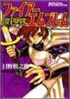 ファイアーエムブレム―トラキア776 (ブロスコミックス)