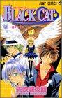Black cat (4) (ジャンプ・コミックス)