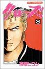 クローズ 第3巻 1991-10発売