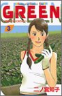 GREEN―農家のヨメになりたい (3) (講談社コミックスキス (337巻))