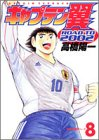キャプテン翼―Road to 2002 (8) (ヤングジャンプ・コミックス)
