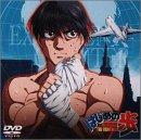 はじめの一歩 VOL.13 [DVD]
