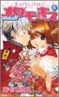 メタモ・キス 1 (1)