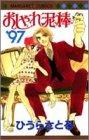 おしゃれ泥棒 '97 / ひうら さとる のシリーズ情報を見る