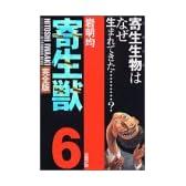 寄生獣(完全版)(6) (KCデラックス アフタヌーン)