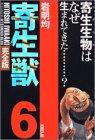 寄生獣 完全版 第6巻 2003年04月23日発売